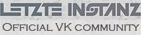 Официальное русскоязычное сообщество Letzte Instanz ВКонтакте